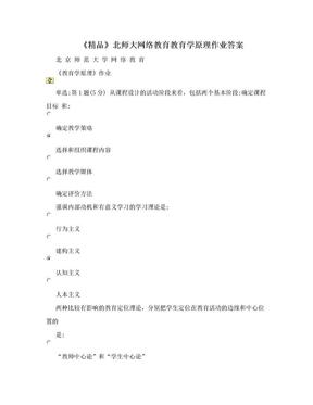 《精品》北师大网络教育教育学原理作业答案