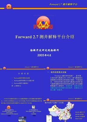 Forward_2.7_测井解释平台介绍