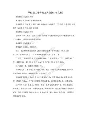 单位职工讣告范文大全[Word文档]