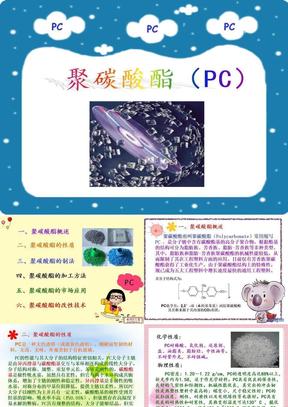 包装材料聚碳酸酯-PC
