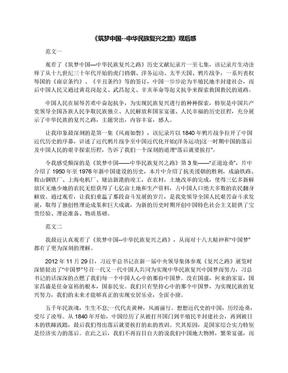 《筑梦中国--中华民族复兴之路》观后感