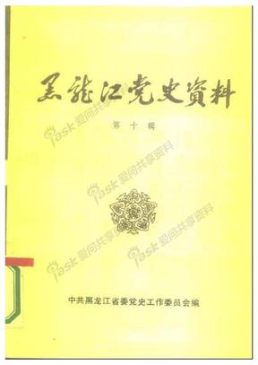 黑龙江党史资料 第10辑