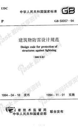 建筑物防雷设计规范