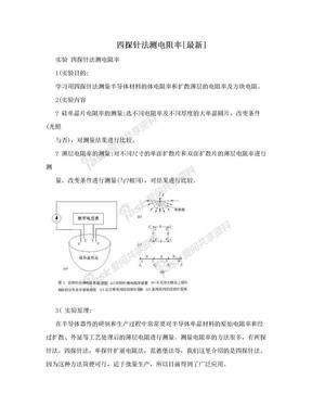 四探针法测电阻率[最新]
