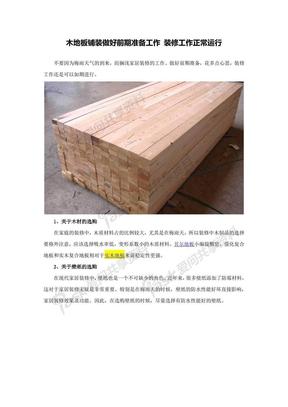 【微信】木地板铺装做好前期准备工作 装修工作正常运行
