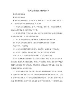 杭州劳动合同下载(范本)