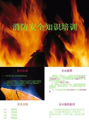 消防安全知识培训.ppt1