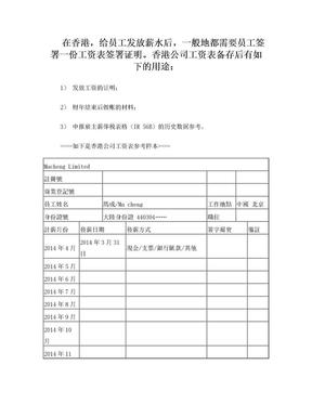 香港公司工资表(香港工资表、工资条、员工薪俸表)参考样本
