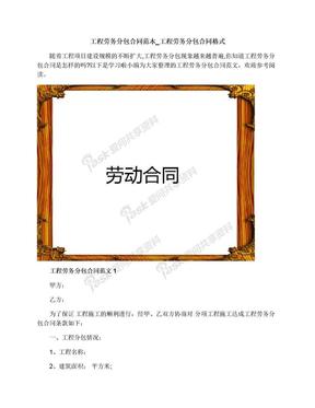 工程劳务分包合同范本_工程劳务分包合同格式