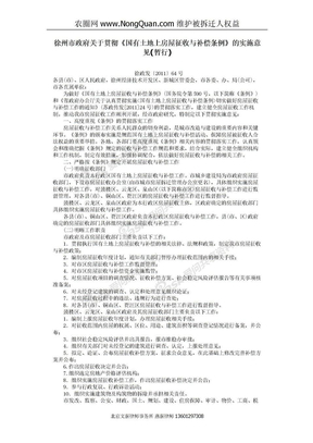 徐州市政府关于贯彻(征地拆迁律师燕薪