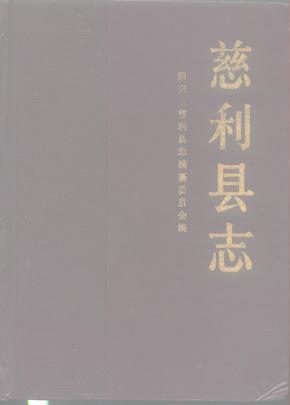 慈利县志_10302027