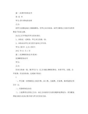 民事纠纷协议书范本