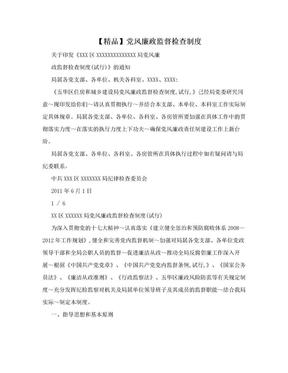 【精品】党风廉政监督检查制度