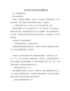 初中语文读书品评汇报课记录