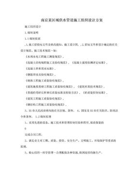 南京某区域供水管道施工组织设计方案