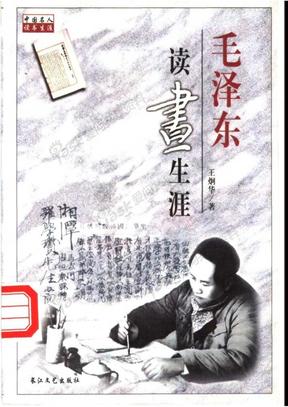 毛泽东读书生涯