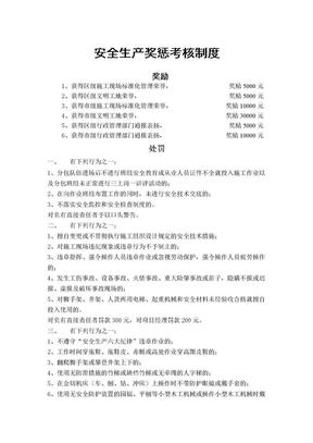 04安全生产奖惩考核制度
