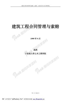 建筑工程合同管理与索赔