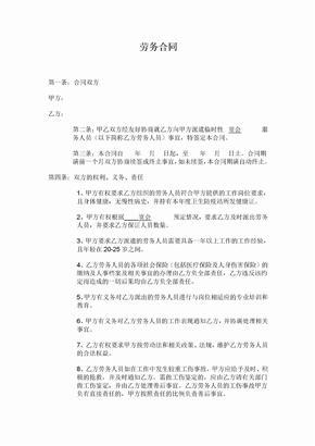 劳务合同(劳动合同)翻译中英文对照