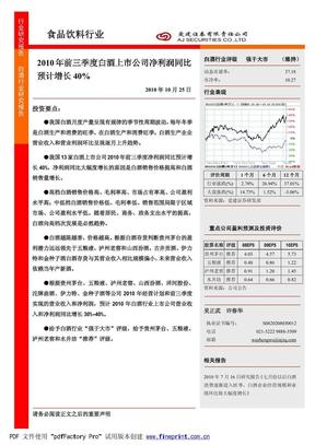 白酒行业分析报告2010