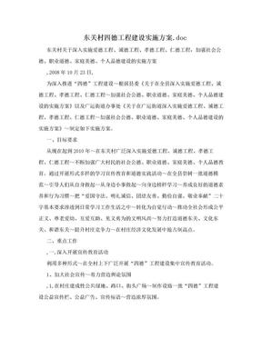 东关村四德工程建设实施方案.doc