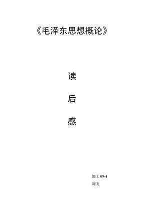 《毛泽东思想的概论》读后感