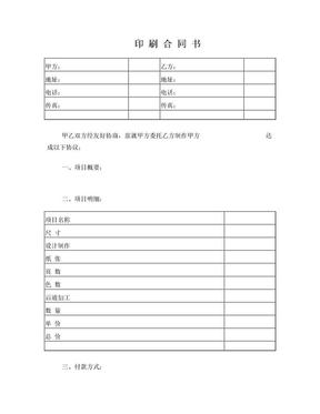 印刷通用合同(表格版)-印刷合同