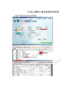 [方案]金蝶K3报表权限管理设置