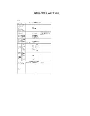 出口退税资格认定申请表