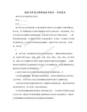 商务合作双方保密协议书范本--合同范本