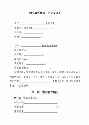 物业服务合同(示范文本)