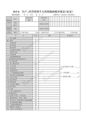 附件八:生产、经营所得个人所得税纳税申报表(B表)