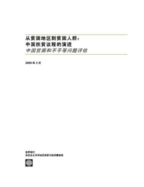 从贫困地区到贫困人群:中国贫困问题的演进