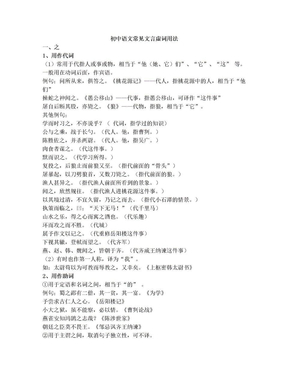 初中语文常见文言虚词用法学生版