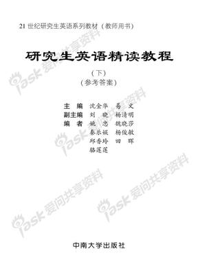 研究生英语精读教程(下) 课文翻译 中南大学