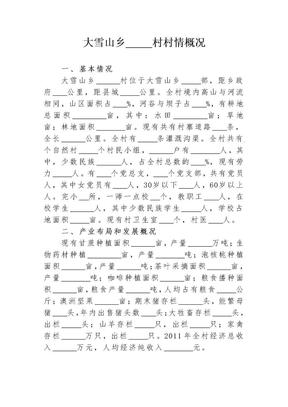 各村基本情况(空)