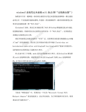 """windows7系统笔记本虚拟wifi热点(即""""无线路由器"""")"""