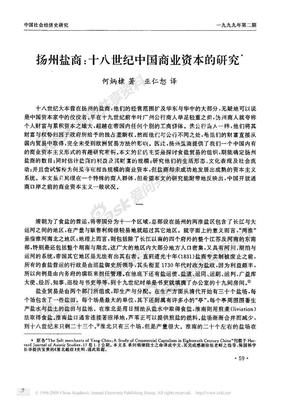 扬州盐商_十八世纪中国商业资本的研究