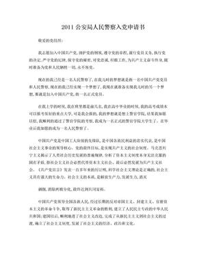 2011公安局人民警察入党申请书
