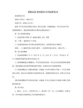 【精品】郑州租房合同标准范本