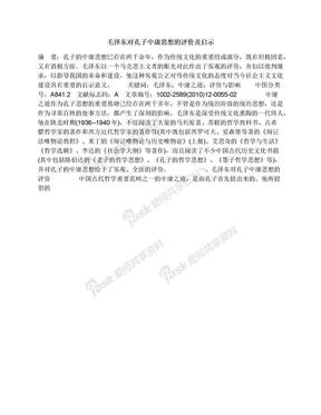 毛泽东对孔子中庸思想的评价及启示
