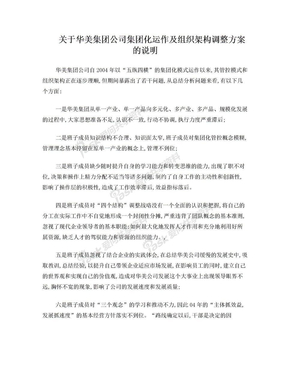 华美集团公司集团化运作及组织架构调整方案的说明