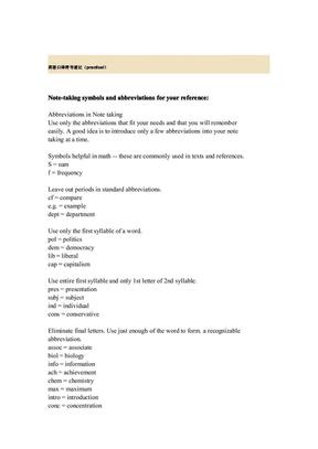 高手英语:英语口译符号速记