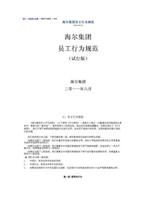 海尔员工行为规范2011版