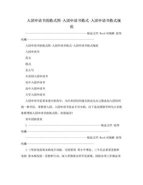 入团申请书的格式图-入团申请书格式-入团申请书格式规范