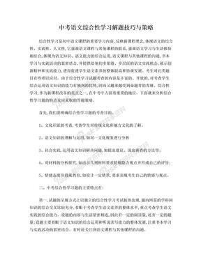中考语文综合性学习解题技巧与策略