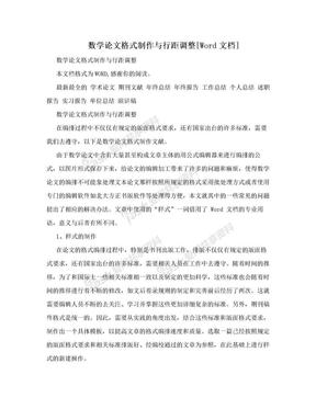 数学论文格式制作与行距调整[Word文档]