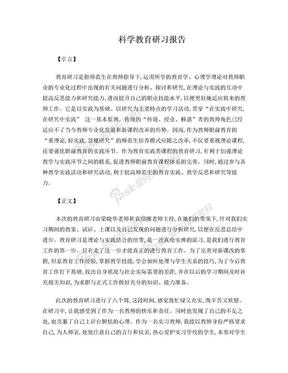 教育研习报告文档