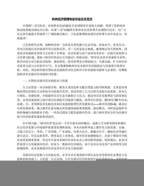 农林经济管理专业毕业论文范文