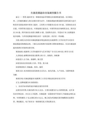 红旗连锁超市市场调查报告书